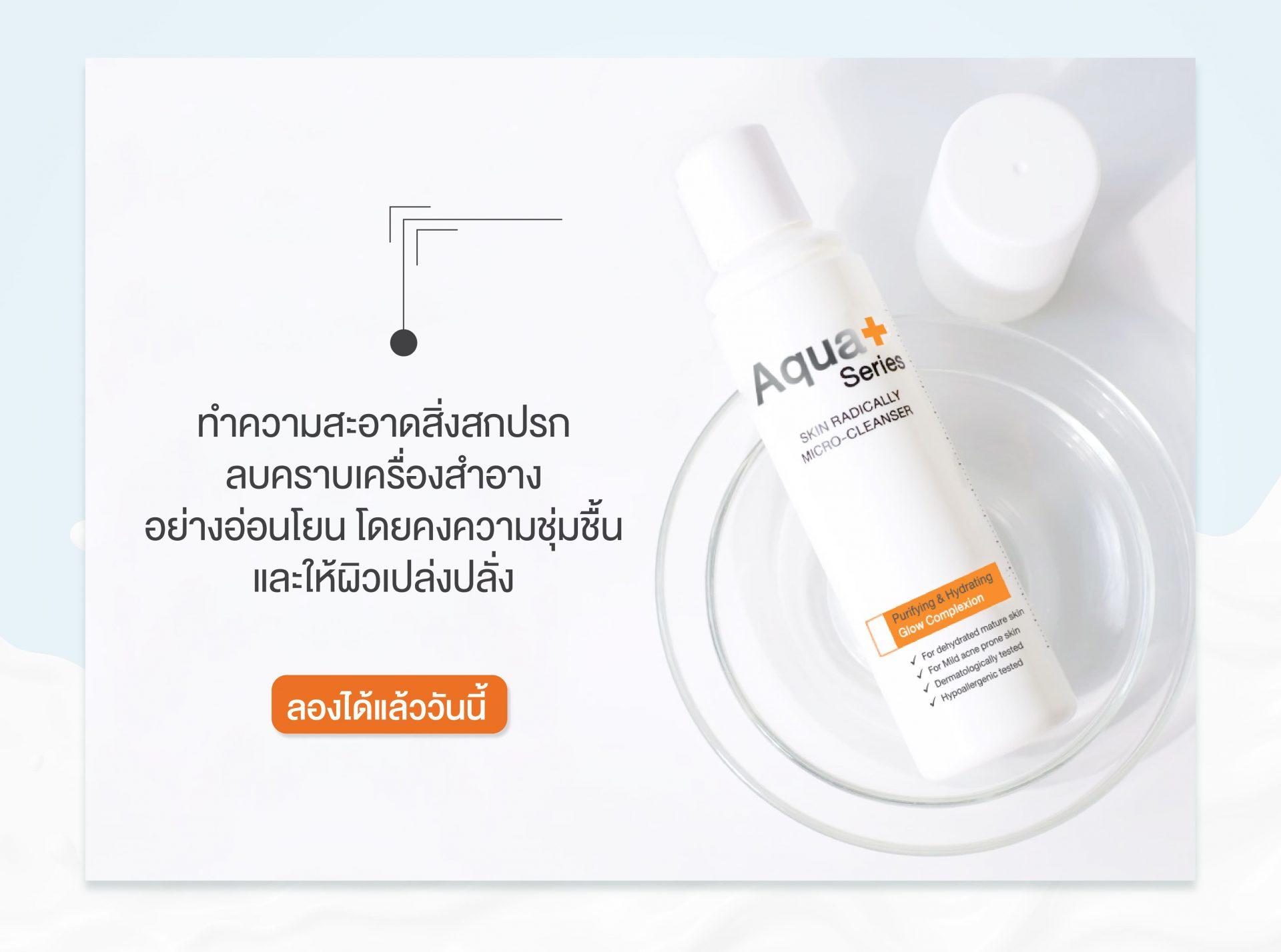 AquaPlus Skin Radically Micro-Cleanser คลีนซิ่ง คลีนเซอร์ ล้างเมคอัพ ทำความสะอาดผิวหน้า