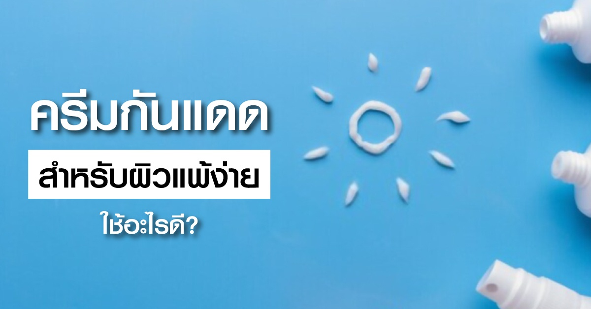 Sunscreen ครีมกันแดด ผิวเป็นสิว ผิวแพ้ง่าย