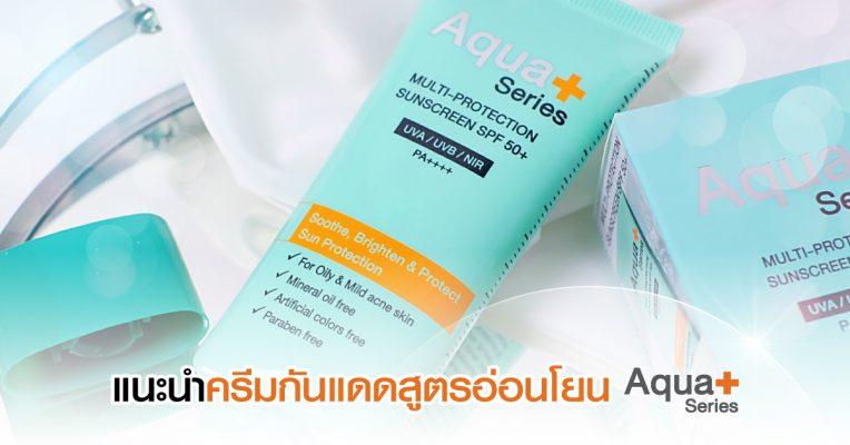 Sunscreen ครีมกันแดด ผิวเป็นสิว ผิวแพ้ง่าย แนะนำ ใช้กันแดดยี่ห้อไหนดี