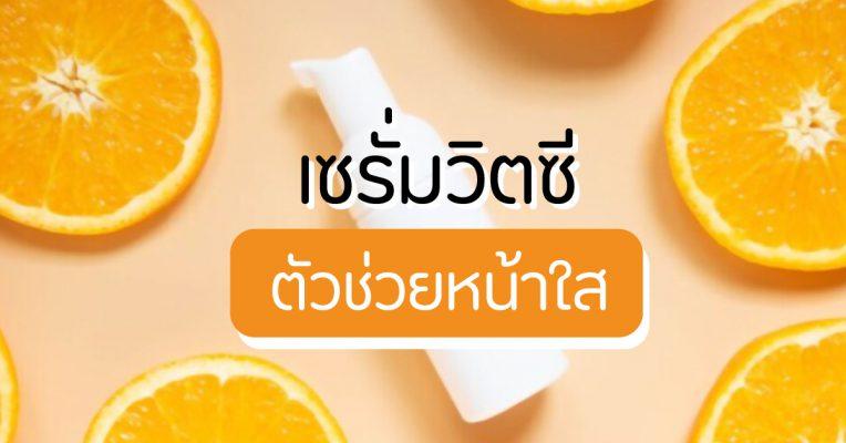Vitamin C Serum เซรั่มวิตามินซี เซรั่มวิตซี ลดหน้าหมองคล้ำ ลดจุดด่างดำ