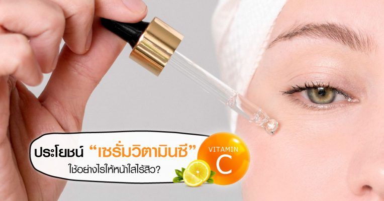 Serum เซรัม ประโยชน์ เซรั่มวิตามินซี Vitamin C Serum