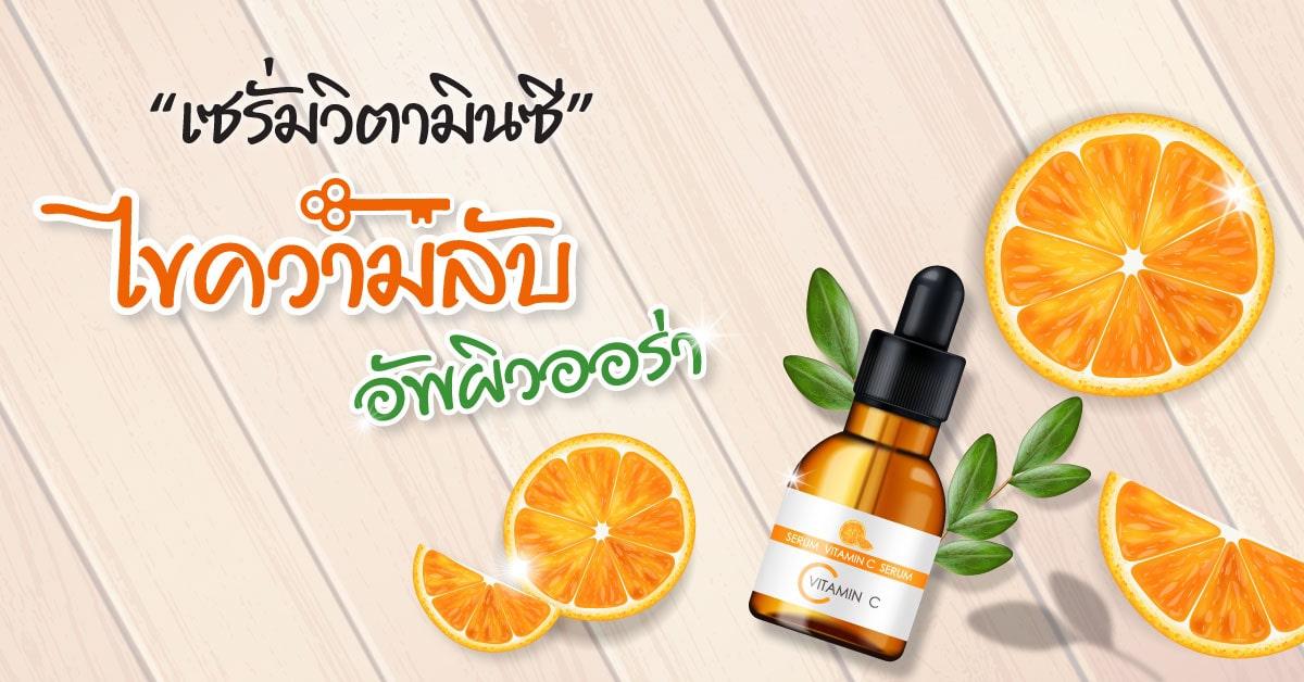 เซรั่มวิตามินซี เซรั่มเข้มข้น Vitamin C Serum