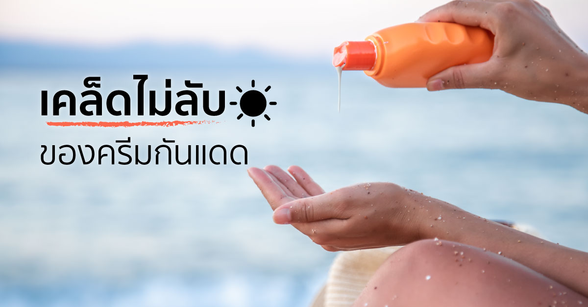 Facial Sunscreen Suncream เคล็ดไม่ลับครีมกันแดดหน้า