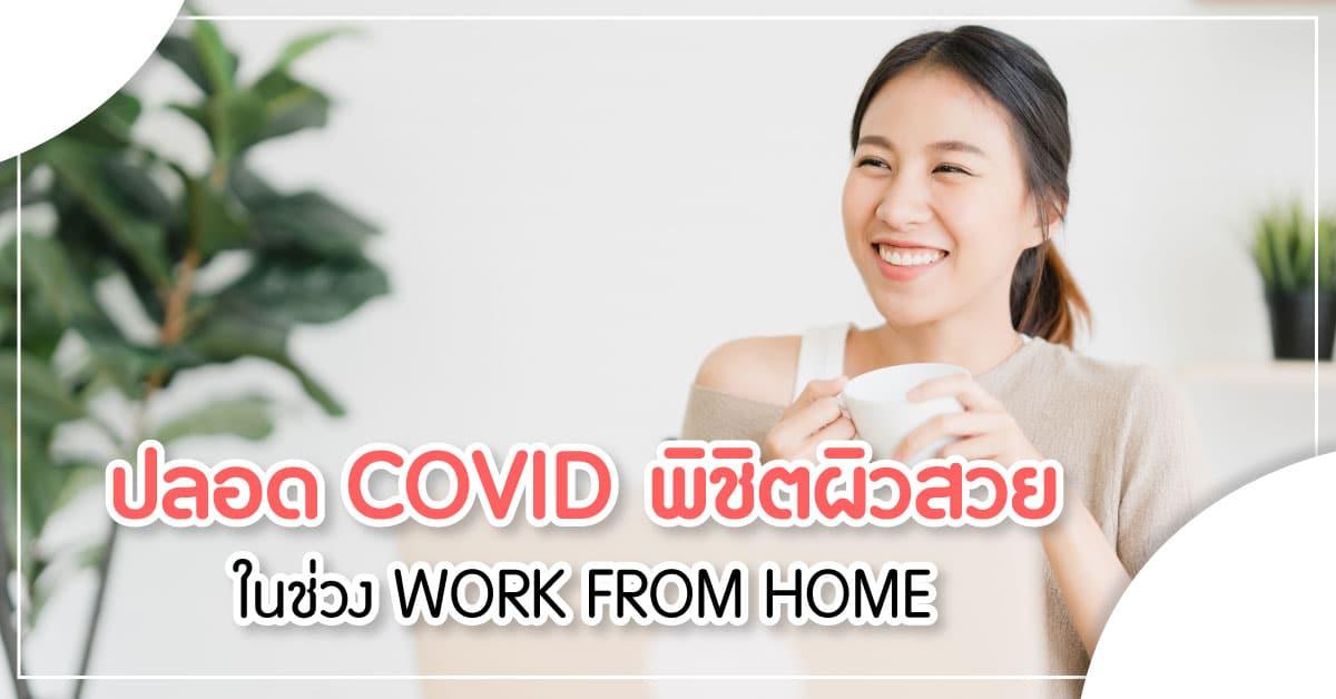 ปลอดโควิด พิชิตผิวสวย ในช่วง Work From Home