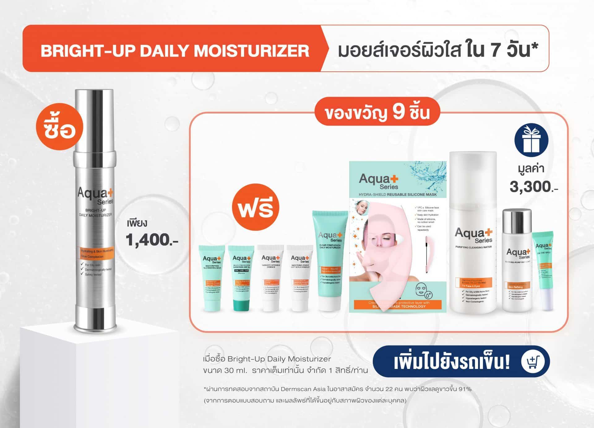 AquaPlus x Shopee 9.9 Super Shopping Day