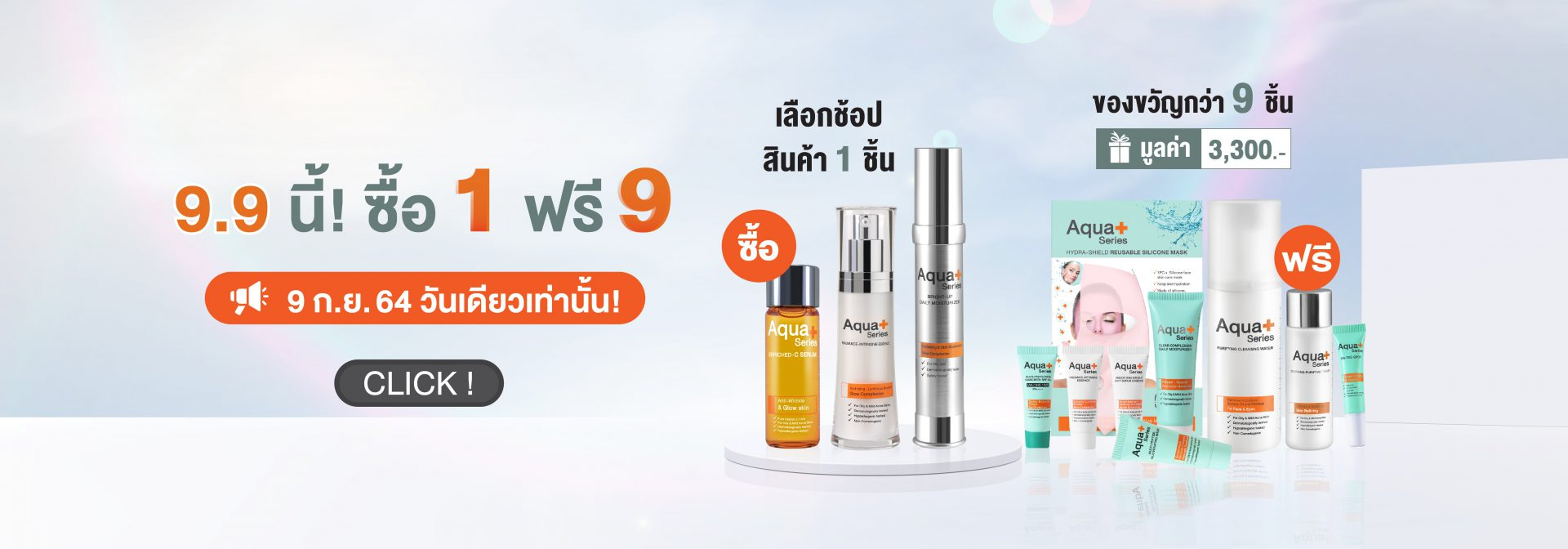 AquaPlus 9.9 Mega Sale
